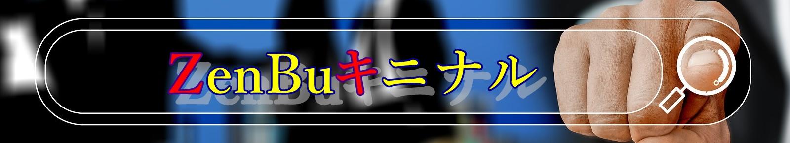 ZenBuキニナル